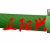 波纹电阻生产、供应、批发找正阳兴波纹电阻制造厂家!