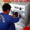 家电维修创业做专业的家电清洗服务有什么优势?