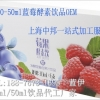 营养果饮加工 营养果酵素莓果饮OEM加工