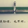 可调电阻器和普通电阻上正阳兴电阻厂家直接采购!