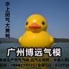 定制香港维多利亚橡皮鸭PVC大黄鸭水上巨型大黄鸭