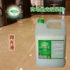 汇智钻石光DL11大理石加光剂 石材养护用品 打磨护理剂