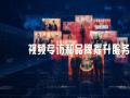 全球TV:《对话中国品牌》宣传片 (17144????