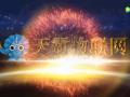 全球TV:天霸物联网企业宣传片 (19433播放)