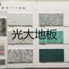 供应PVC防静电地板
