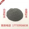 厂家直销镍基合金粉Ni220 球型雾化合金粉 喷涂喷焊合金粉