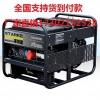 15KW三相汽油发电机厂房设备电焊机压膜机