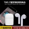 i7蓝牙耳机双耳 苹果i7TWS无线蓝牙耳机对耳带充电仓
