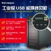 Umecopy/佑铭 天狐系列 1拖31 USB/U盘检测机