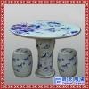 景德镇陶瓷庭院公园天台户外摆设陶瓷圆面方面桌凳