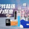 优质深圳地区3C16全类目开通转让天猫旗舰店