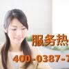 欢迎进入【【无锡约克中央空调】】各点-特约维修中心!