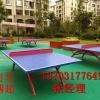 河北乒乓球台生产厂家