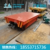 低压电动平板车厂家 低压电动平板车价格 低压电动平板车型号