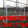 中小学标准足球门生产厂家