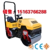 GTYL-1.5T全液压座驾压路机 小型压路机  价格优惠