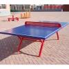 标准折叠乒乓球台生产厂家