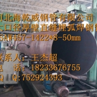 ASTM A-672 B60 CL.22 LSAW钢管