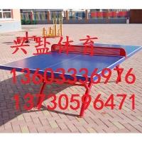 优质乒乓球台厂家优选兴盐体育