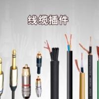 供应供应各类优质线材|音视频线材|发烧线材|高品质镀金接插头