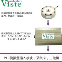 深圳威思特重量测力传感器,100t称重测力传感器