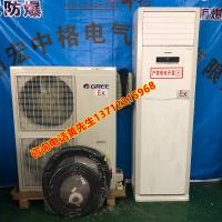 郑州化学实验室防爆空调 齐齐哈尔油漆化工防爆空调