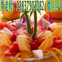 青岛正规的水果拼盘雕刻小吃培训中心
