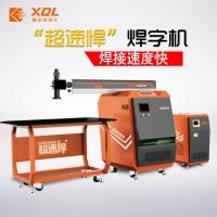 超速悍激光焊字机300W锈钢铁皮招牌字点焊机合金焊接机
