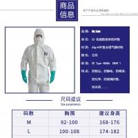 生产销售英国安全先生防猪瘟疫防护服