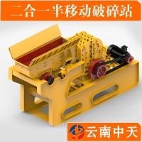砂石料生产线设备半移动式破碎机