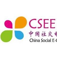2018中国社交电商博览会