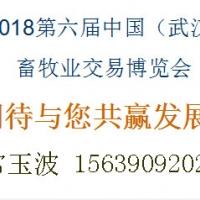 2018第六届中国(武汉)生态高效畜牧业交易会