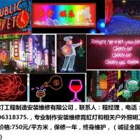 北京市霓虹灯