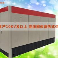 固体蓄热锅炉满足供暖和热水需求