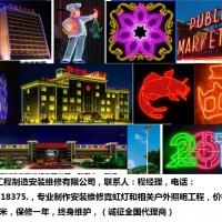 杭州市霓虹灯