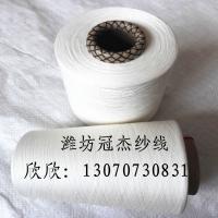 山东冠杰人棉合股纱线21/2 32/2 40/2粘胶股线
