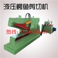 液压多功能鳄鱼剪 铁皮钢筋剪断机 金属废料剪切机