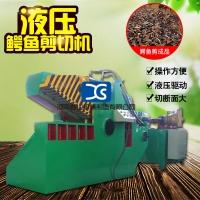 鳄鱼金属剪切机 废钢废料剪切机 钢筋剪断机 液压槽钢切剪机