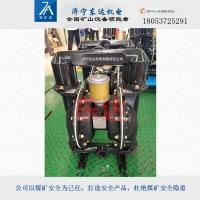 BQG气动隔膜泵媒安厂 煤矿专供铝合金隔膜泵