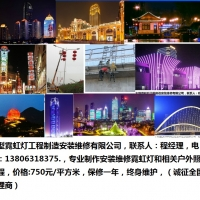南京市霓虹灯