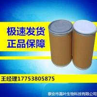山东厂家现货     乳酸菌素      淡黄粉状