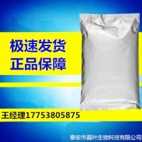 山东厂家盐酸阿霉素CAS:25316-40-9泰安现货99%