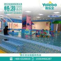 山东游乐宝水育早教亲子游泳池设备厂家供钢构滑梯游泳池设备价格