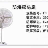 办公室专用FB-750防爆摇头电风扇