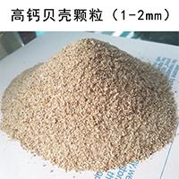 提供家禽食品用水洗饲料级贝壳粉 高钙原料贝壳粉 贝壳碎片批发