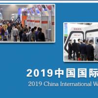 2019第21届中国国际无线通信展览会