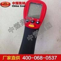 CWG550红外测温仪 CWG550红外测温仪现货