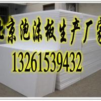 北京怀柔区聚苯板厂家