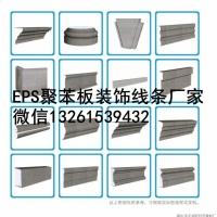 北京聚苯板装饰线条生产厂家
