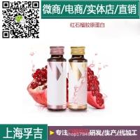 胶原蛋白oem/odm加工蓝莓酵素饮品袋装玻璃瓶代加工